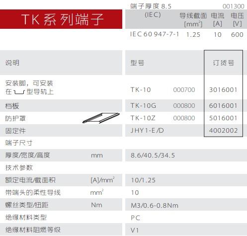 tk-10 轨道式接线端子